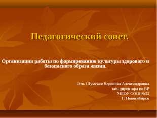 Педагогический совет. Организация работы по формированию культуры здорового и