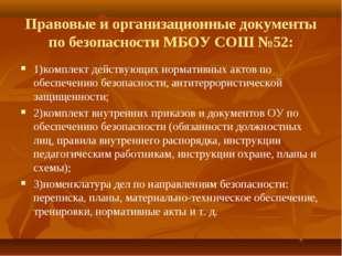 Правовые и организационные документы по безопасности МБОУ СОШ №52: 1)комплек