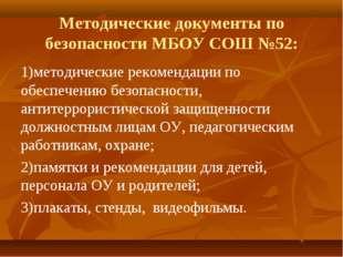 Методические документы по безопасности МБОУ СОШ №52: 1)методические рекоменд