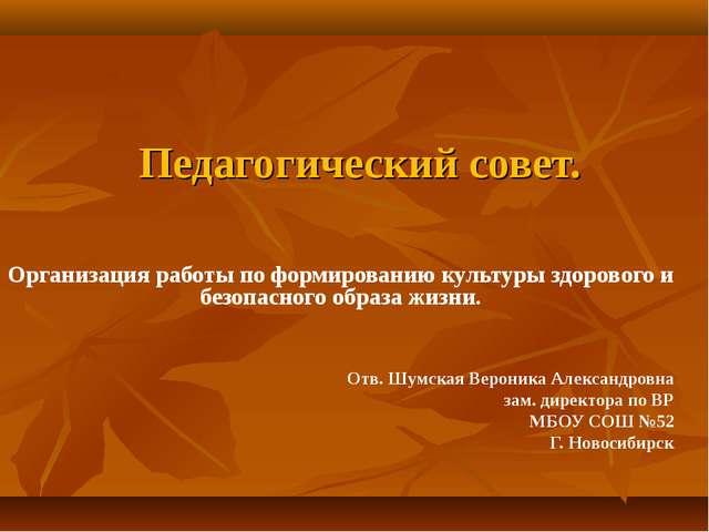 Педагогический совет. Организация работы по формированию культуры здорового и...
