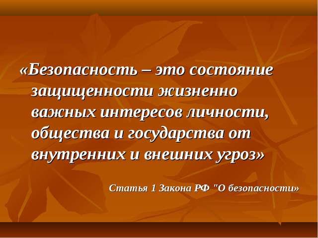 «Безопасность – это состояние защищенности жизненно важных интересов личности...