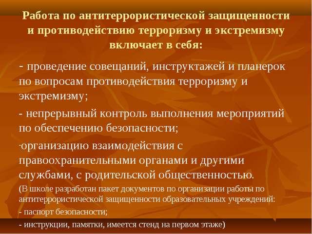Работа по антитеррористической защищенности и противодействию терроризму и э...