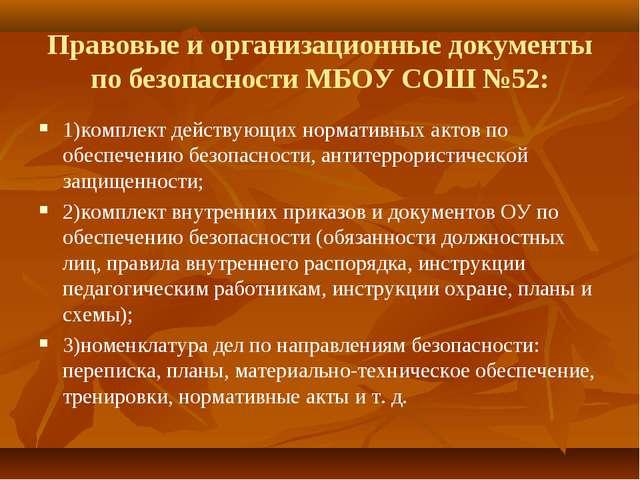 Правовые и организационные документы по безопасности МБОУ СОШ №52: 1)комплек...