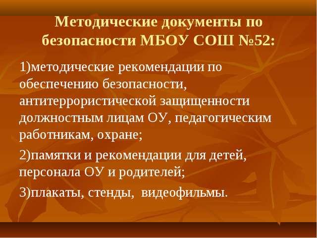 Методические документы по безопасности МБОУ СОШ №52: 1)методические рекоменд...