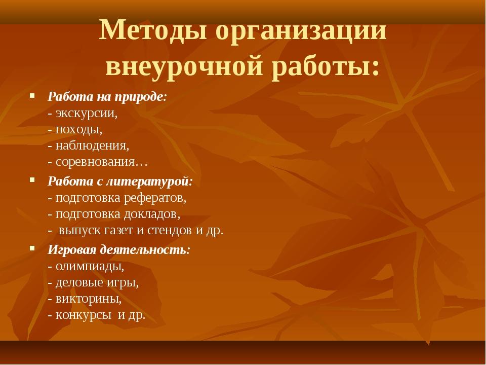 Методы организации внеурочной работы: Работа на природе: - экскурсии, - пох...