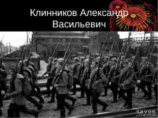 Клинников Александр Васильевич