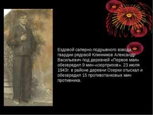 Ездовой саперно-подрывного взвода, гвардии рядовой Клинников Александр Василь