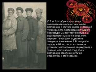 С 7 на 8 октября под сильным минометным и пулеметным огнём противника в соста