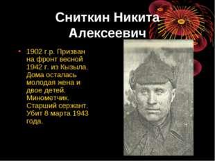 Сниткин Никита Алексеевич 1902 г.р. Призван на фронт весной 1942 г. из Кызыла