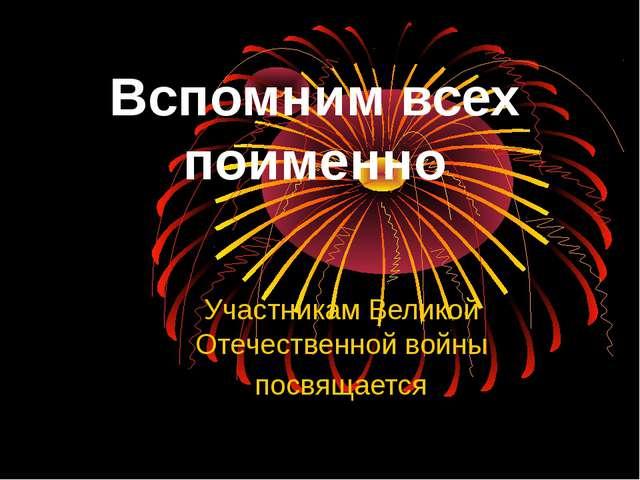 Вспомним всех поименно Участникам Великой Отечественной войны посвящается