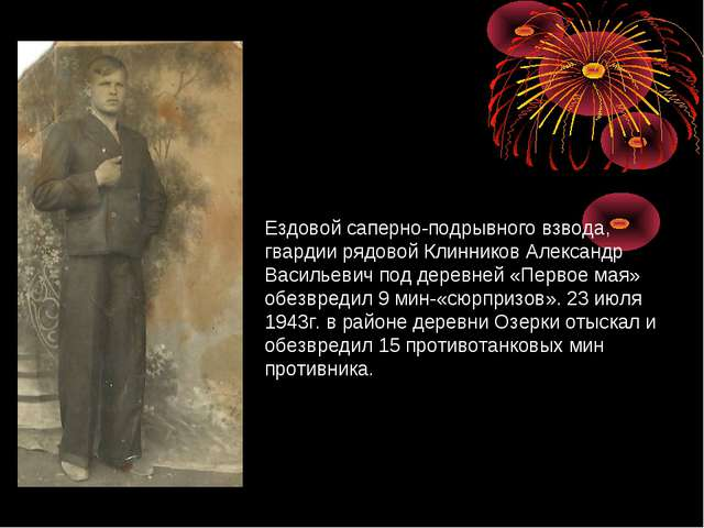 Ездовой саперно-подрывного взвода, гвардии рядовой Клинников Александр Василь...