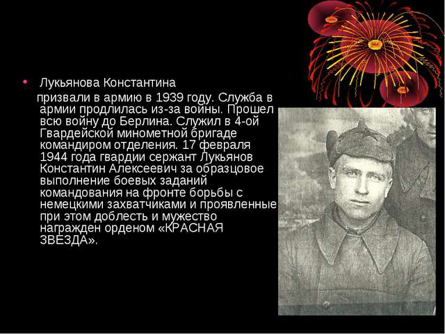 Лукьянова Константина призвали в армию в 1939 году. Служба в армии продлилас...