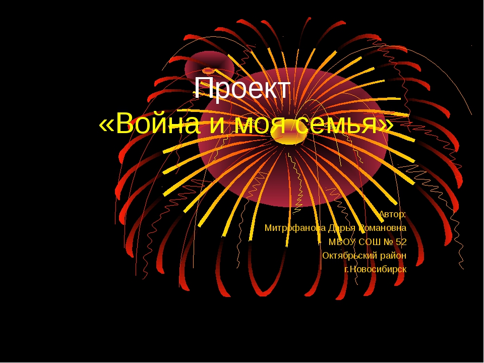 Проект «Война и моя семья» Автор: Митрофанова Дарья Романовна МБОУ СОШ № 52...