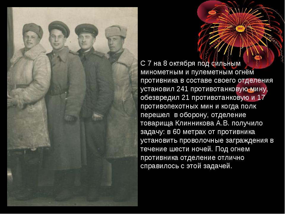 С 7 на 8 октября под сильным минометным и пулеметным огнём противника в соста...