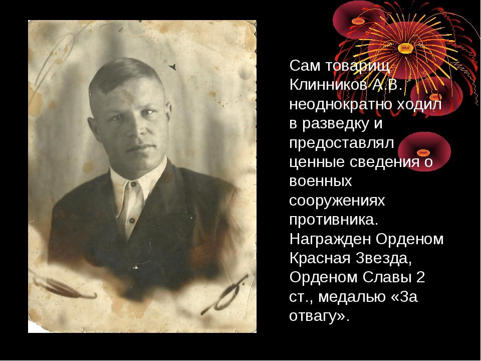 Сам товарищ Клинников А.В. неоднократно ходил в разведку и предоставлял ценны...