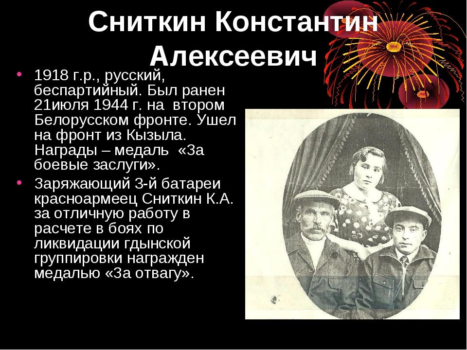 Сниткин Константин Алексеевич 1918 г.р., русский, беспартийный. Был ранен 21и...