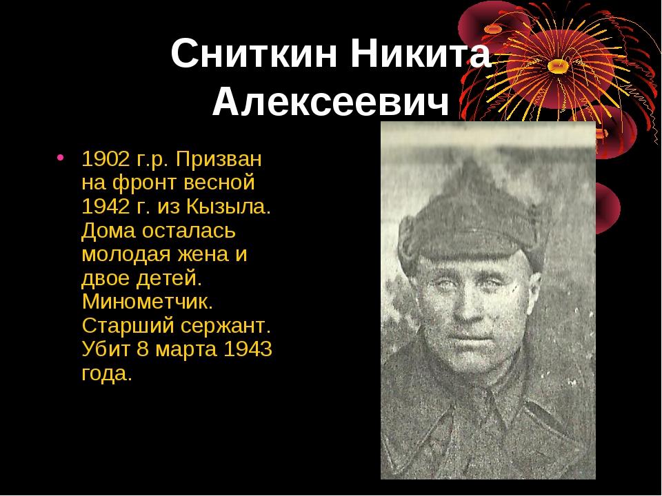 Сниткин Никита Алексеевич 1902 г.р. Призван на фронт весной 1942 г. из Кызыла...