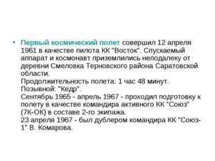 """Первый космический полетсовершил 12 апреля 1961 в качестве пилота КК """"Восток"""