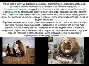 Из-за сбоя в системе торможения Гагарин приземлился не в запланированной обла