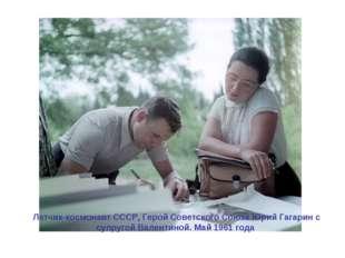 Летчик-космонавт СССР, Герой Советского Союза Юрий Гагарин с супругой Валенти