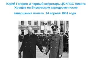 Юрий Гагарин и первый секретарь ЦК КПСС Никита Хрущев на Внуковском аэродроме