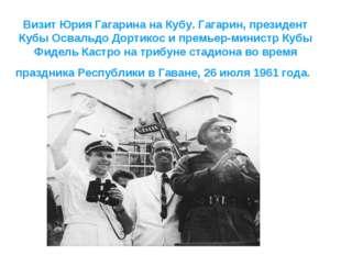 Визит Юрия Гагарина на Кубу. Гагарин, президент Кубы Освальдо Дортикос и пре