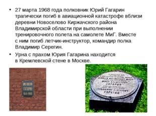 27 марта 1968 года полковник Юрий Гагарин трагически погиб вавиационной ката