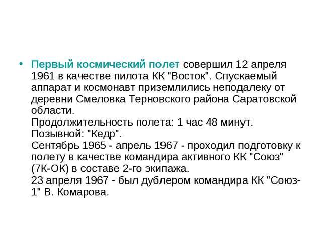 """Первый космический полетсовершил 12 апреля 1961 в качестве пилота КК """"Восток..."""