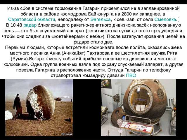 Из-за сбоя в системе торможения Гагарин приземлился не в запланированной обла...