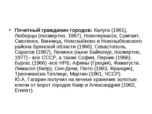 Почетный гражданин городов:Калуга (1961), Люберцы (посмертно, 1987), Новочер...