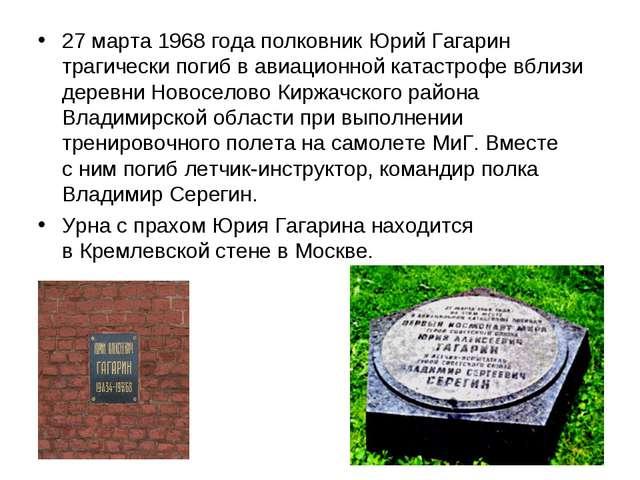 27 марта 1968 года полковник Юрий Гагарин трагически погиб вавиационной ката...