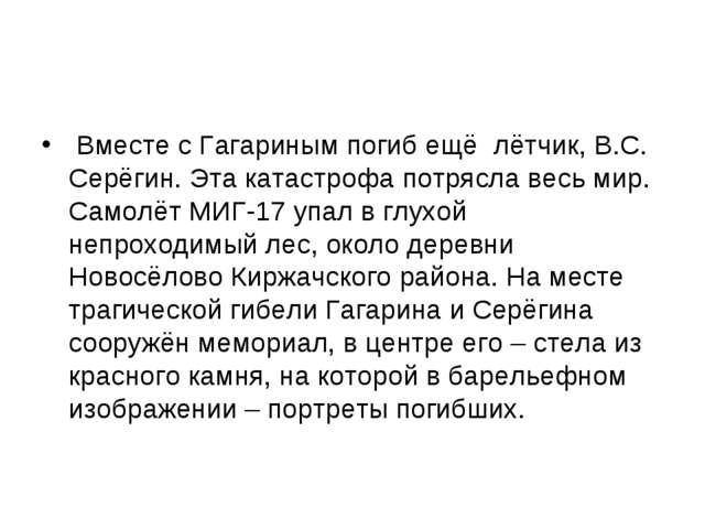 Вместе с Гагариным погиб ещё лётчик, В.С. Серёгин. Эта катастрофа потрясла в...