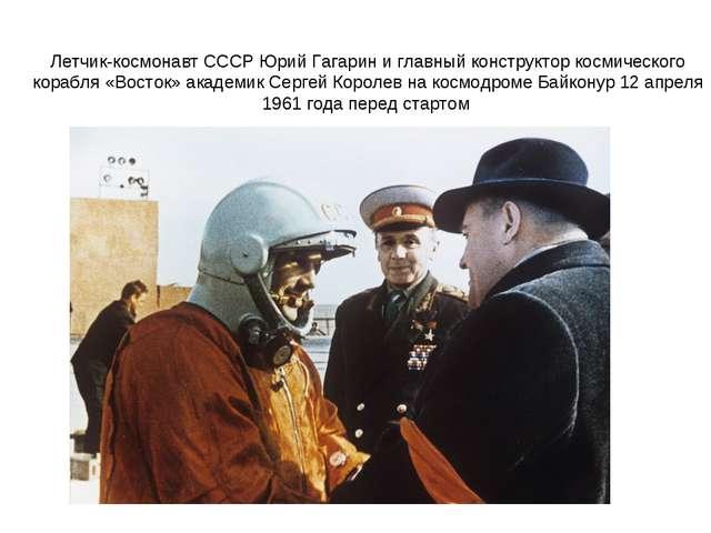 Летчик-космонавт СССР Юрий Гагарин и главный конструктор космического корабля...