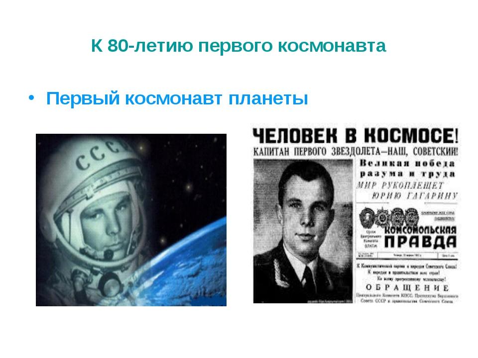 К 80-летию первого космонавта Первый космонавт планеты
