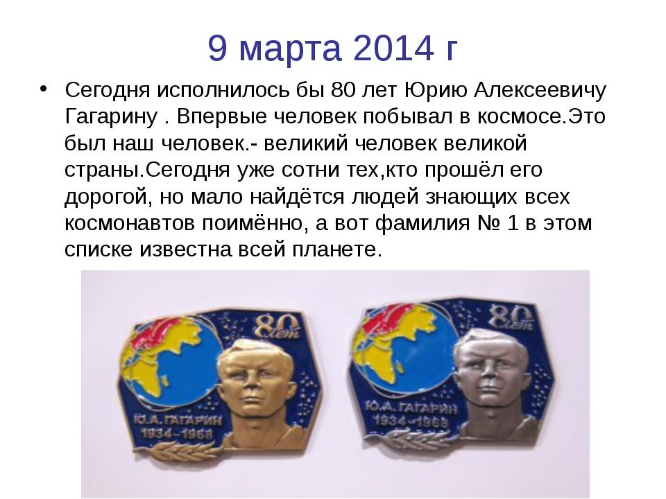 9 марта 2014 г Сегодня исполнилось бы 80 лет Юрию Алексеевичу Гагарину . Впер...