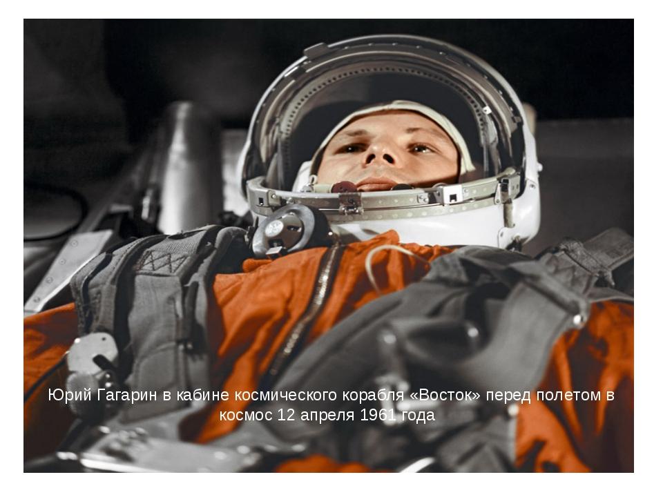 Юрий Гагарин в кабине космического корабля «Восток» перед полетом в космос 12...