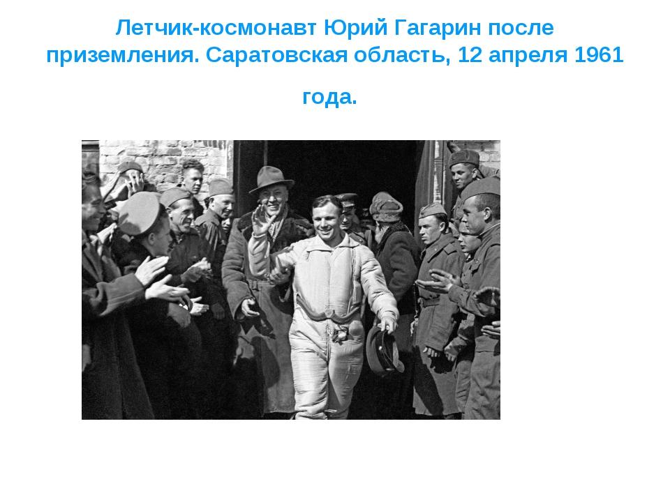 Летчик-космонавт Юрий Гагарин после приземления. Саратовская область, 12 апре...