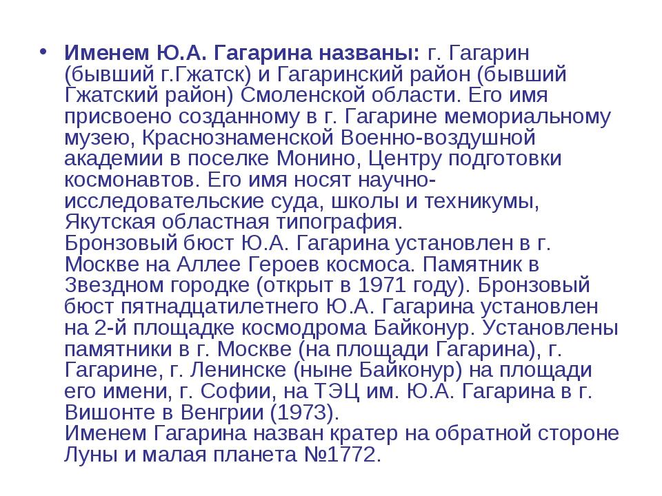 Именем Ю.А.Гагарина названы:г. Гагарин (бывший г.Гжатск) и Гагаринский райо...