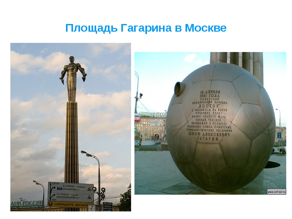 Площадь Гагарина в Москве