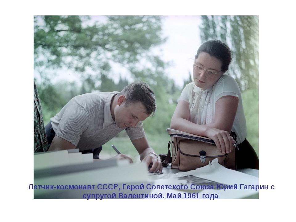 Летчик-космонавт СССР, Герой Советского Союза Юрий Гагарин с супругой Валенти...