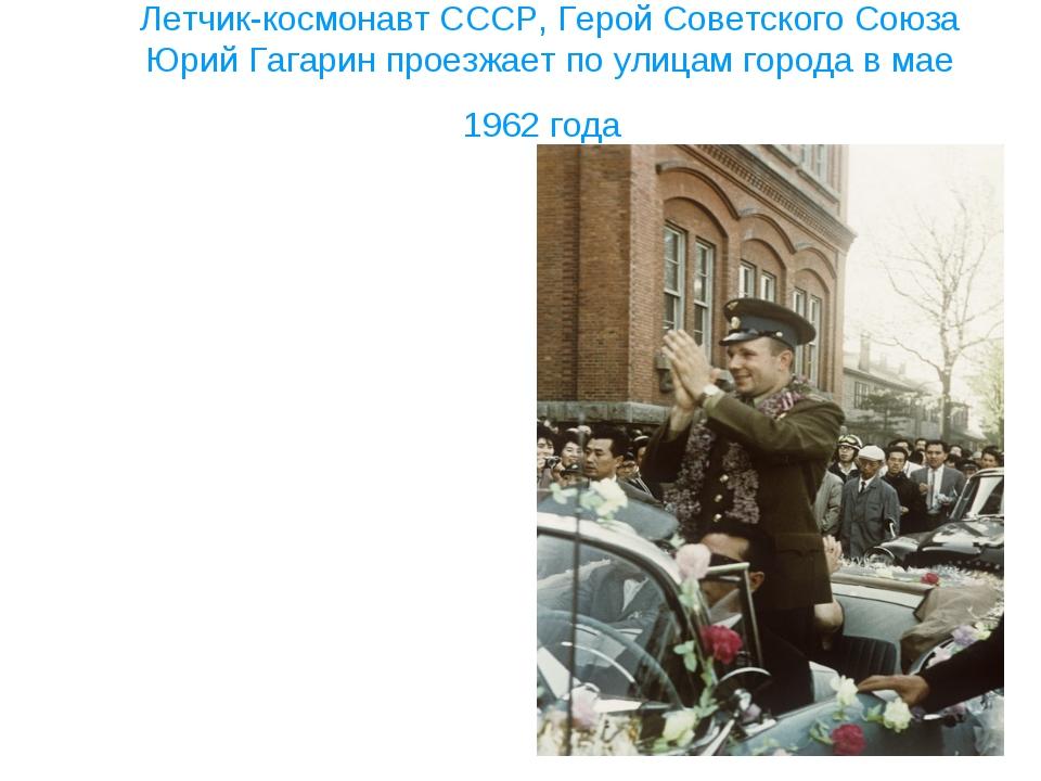 Летчик-космонавт СССР, Герой Советского Союза Юрий Гагарин проезжает по улица...