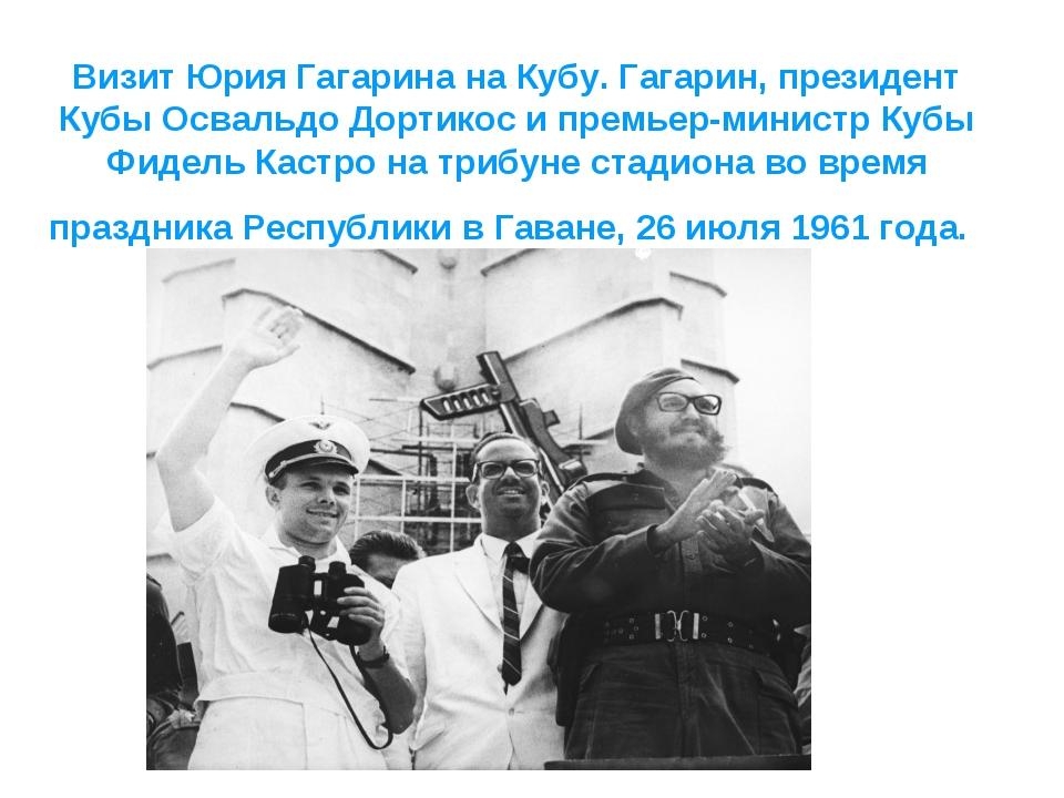 Визит Юрия Гагарина на Кубу. Гагарин, президент Кубы Освальдо Дортикос и пре...