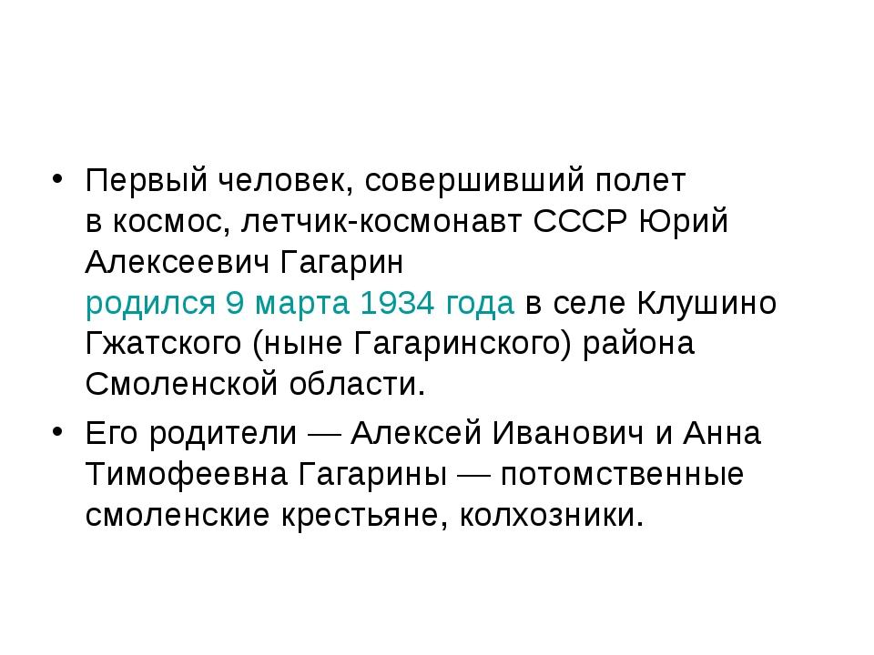 Первый человек, совершивший полет вкосмос, летчик-космонавт СССР Юрий Алексе...
