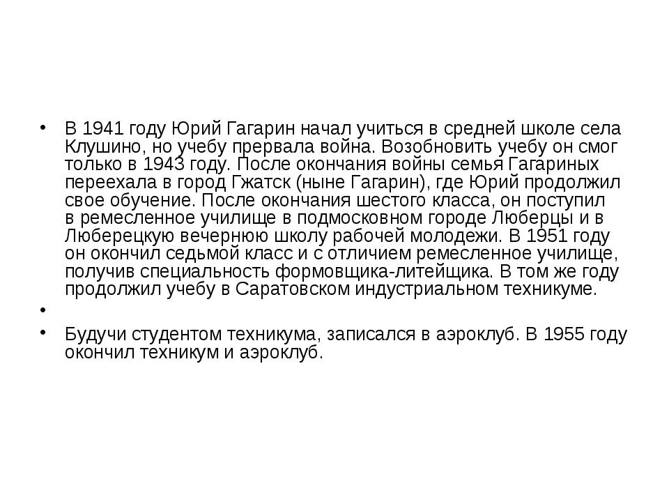 В 1941 году Юрий Гагарин начал учиться всредней школе села Клушино, ноучебу...