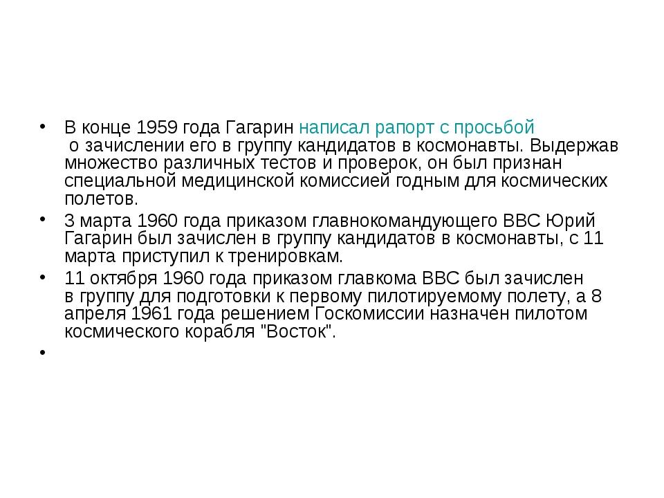 В конце 1959 года Гагариннаписал рапорт спросьбойозачислении его вгруппу...