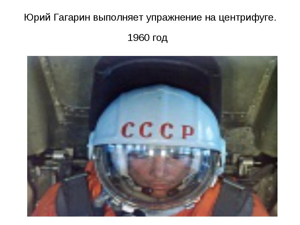Юрий Гагарин выполняет упражнение на центрифуге. 1960 год
