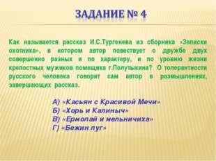 Как называется рассказ И.С.Тургенева из сборника «Записки охотника», в которо