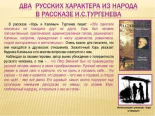 Иллюстрация к рассказу «Хорь и Калиныч» В рассказе «Хорь и Калиныч» Тургенев