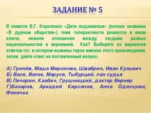 В повести В.Г. Короленко «Дети подземелья» (полное название «В дурном обществ