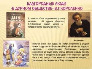В.Г.Короленко В повести «Дети подземелья» (полное название «В дурном обществе
